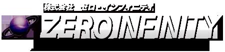 おしぼり機・不織布メーカー株式会社ゼロ・インフィニティ
